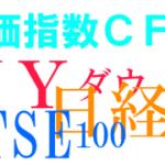 株価指数CFD運用日記21