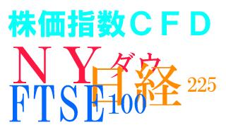 株価指数CFD運用日記19