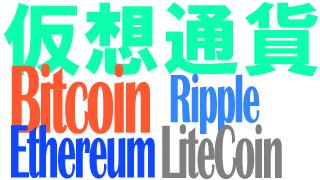 【仮想通貨】ビットコイン他通貨、徐々に回復か…?