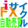 【FX自動売買】iサイクルはじめて2週間が経った結果