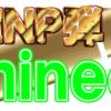平成30年8月版【MNP弾】mineo(マイネオ) MNP弾の費用を計算してみた!全てのMNPに使える